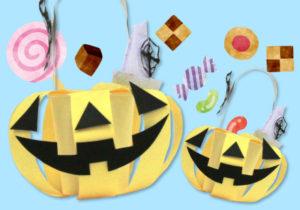 きっずこうさく かぼちゃのお菓子入れ
