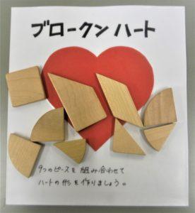 木のハートのパズル「ブロークンハート」