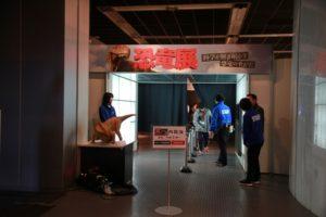 恐竜展入場入口