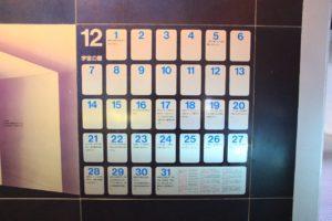 宇宙の暦 カレンダー